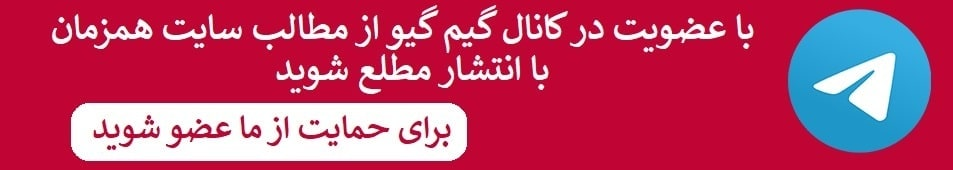 کانال تلگرام گیم کیو