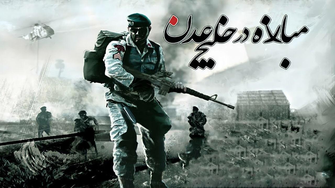 ترینر بازی Fighting in Aden Gulf